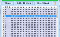 PN532_上位机程序