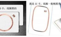 如何快速区分IC和ID卡